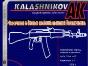 Презентация автомат Калашникова