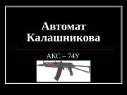 Презентация Автомат Калашникова АКС — 74У
