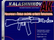Презентация автомат Калшников