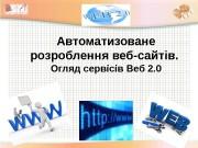 Презентация Автомат розроб сайтів ОглядВЕБ2