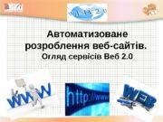 Автоматизоване розроблення веб-сайтів.  Огляд сервісів Веб 2.