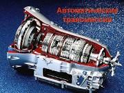 Презентация Автоматические трансмиссии