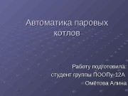 Презентация Автоматика паровых котлов