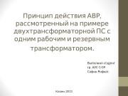 Презентация Автоматика Сафин Р. Р.