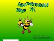 Презентация АвТОМАТИЗАЦИЯ Ж