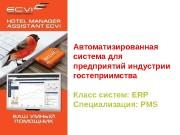Презентация Автоматизация отелей HMA Ecvi