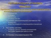 Презентация Автоматизация установки Windows
