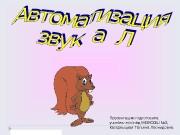 Презентация АВТОматизация звука Л в слогах