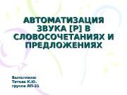 Презентация АВТОМАТИЗАЦИЯ ЗВУКА Р В СЛОВОСОЧЕТАНИЯХ И