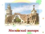 Презентация Автоматизация звуков Л Ль. Московский зоопарк