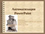 Презентация Avtomatizatsia