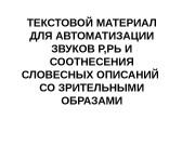 Презентация avtomatizatsia r v texte