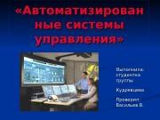 Презентация Автоматизированные системы управления»