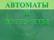 Презентация АВТОМАТЫ И ПУЛЕМЕТЫ