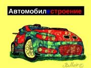 Презентация автомобилестроение ЧУЧА ЗУЛЬФИЯ