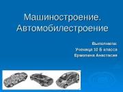 Презентация Автомобилестроение Ермолина Настя 10Б