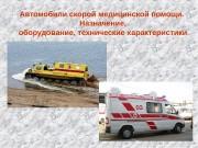 Презентация Автомобили скорой медицинской помощи