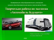Презентация Автомобиль будущего