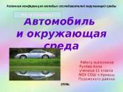 Презентация Автомобиль и окружающая среда