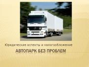 Презентация АВТОМОБИЛЬ ТРАНСПОРТНОЙ КОМПАНИИ