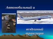 Презентация Автомобильный и воздушный транспорт