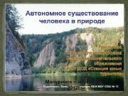 Презентация Автономное выживание в природе