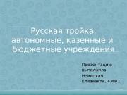 Презентация Автономные государственные учреждения т