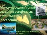 Презентация автономные поселения