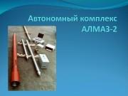 Презентация Автономный комплекс АЛМАЗ-2