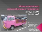 Презентация автоперевозки
