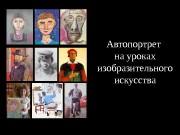 Презентация Автопортрет на уроках ИЗО
