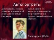 Презентация Автопортреты