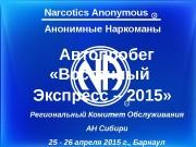 Презентация Автопробег Восточный экспресс 2015