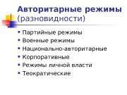 Презентация Авторитарные режимы