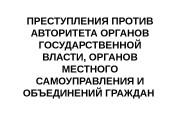 Презентация Авторитет гос. власти