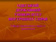 Презентация Авторитет оргнанів