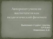 Презентация Авторитет учителя-воспитателя