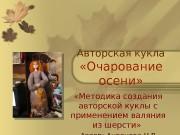 Презентация Авторская кукла «Очарование осени»