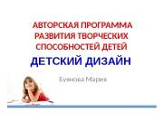 Презентация Авторская программа ДЕТСКИЙ ДИЗАЙН