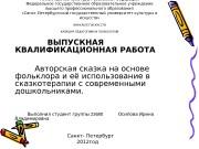 Презентация авторская сказка и фольклор