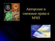 Презентация Авторские и смежные права в МЧП