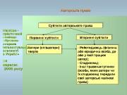 Презентация Авторское