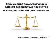 1 Соблюдение авторских прав и защита собственных продуктов