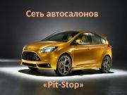 Сеть автосалонов  «Pit-Stop»  Сеть автосалонов «Pit-Stop»