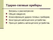 Презентация Автосцепка для ЛР