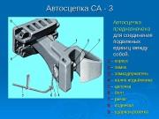Презентация Автосцепка СА -3