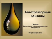 Презентация Автотракторные бензины