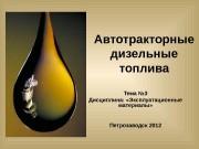Презентация Автотракторные дизельные топлива