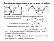 Презентация Автотрансформаторы