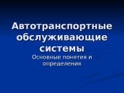 Презентация Автотранспортные обслуживающие системы